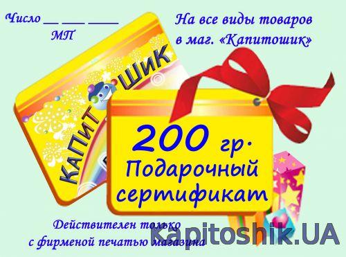 224478f0a6bcf Подарочные сертификаты детских магазинов, купить подарочный сертификат на  детские товары, Днепропетровск – детский магазин Капитошик